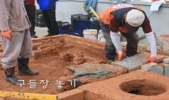 제2회 전국한옥기능경기대회 구들 부문