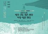 경주 하이코, 한옥문화박람회 개최