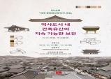 한국 역사도시의 문화유산관리, 세계인이 배운다