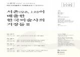 종로구, 한옥문화공간 상촌재서 미술사 강연 개최