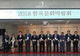 2018 한옥문화박람회, 한옥 문화와 산업 한자리에