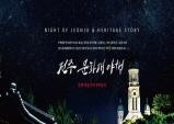 전주시, 문화재를 활용한 야간 콘텐츠 '전주문화재 야행' 평일에도 펼치기로