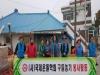 국제온돌학회, 진천 소외계층 위한 황토구들방 설치 자원봉사