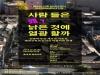 (사)한국건축가협회, 제2차 도시재생세미나 개최