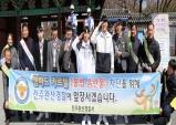 """전북지방경찰청 사이버수사대, 한옥마을에서 """"사이버범죄 예방의 날"""" 캠페인 전개"""