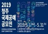 2019 청주공예비엔날레 국제공예공모전 작품접수 시작