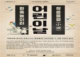 서울시, 북촌에서 활동한 소파(小波, 작은물결) 방정환을 기리고 한옥을 배우는 시간 마련