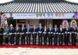 3.1운동 민족대표 해남 양한묵 생가 개장